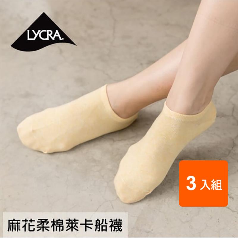 貝柔 萊卡麻花船襪-素色(3雙組) 廠商直送 現貨