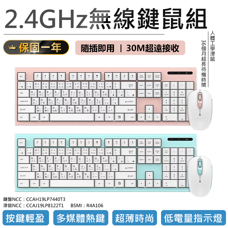 2.4ghz粉彩無線鍵鼠組鍵盤 滑鼠 無線滑鼠 無線鍵盤 電競鍵盤 電競滑鼠 靜音滑鼠 多媒體鍵