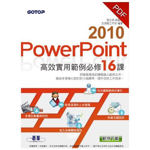 電子書 PowerPoint 2010高效實用範例必修16課