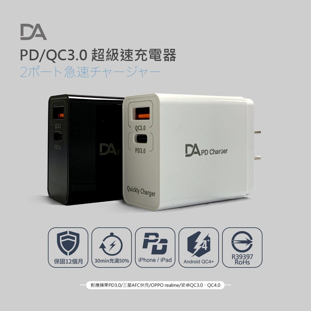 DA 雙孔PD+QC 快充頭 iPhone 安卓 快充插頭 充電頭 充電器 豆腐頭 18W