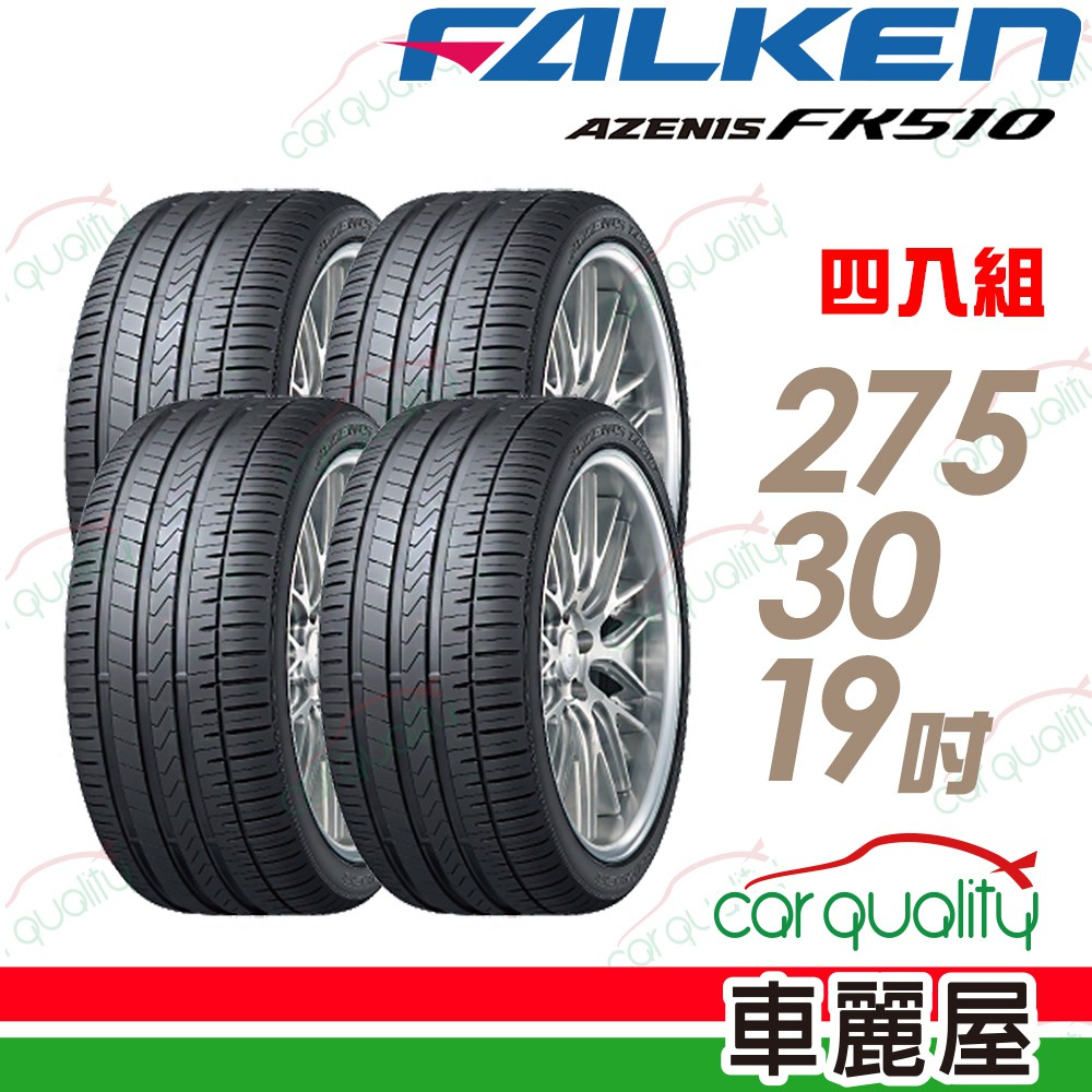 【FALKEN 飛隼】AZENIS FK510 濕地操控輪胎_四入組_275/30/19