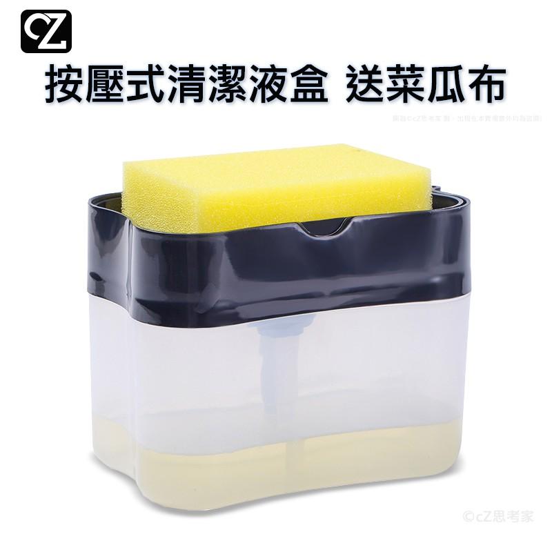 按壓式清潔液盒 送菜瓜布 按壓罐 清潔液罐 沙拉脫罐 空罐 廚房清洗用具
