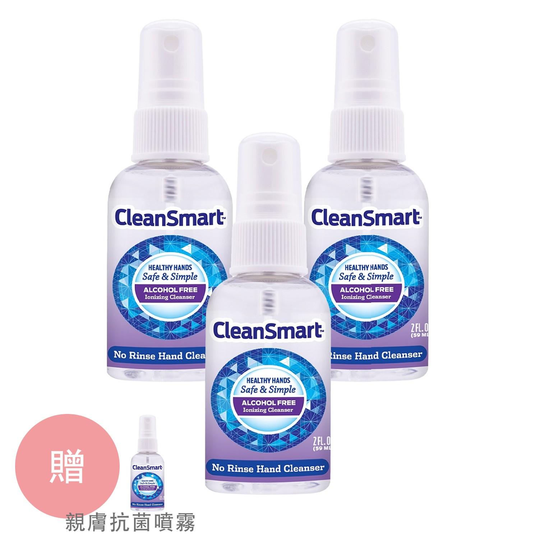 CleanSmart 捷可淨 - 親膚抗菌噴霧-(至2021/10)-59ml*3+1入