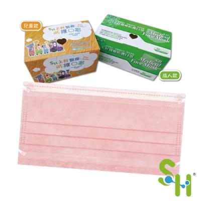 上好生醫 雙鋼印醫療防護口罩(成人用/未滅菌)-櫻花粉(50入/盒)