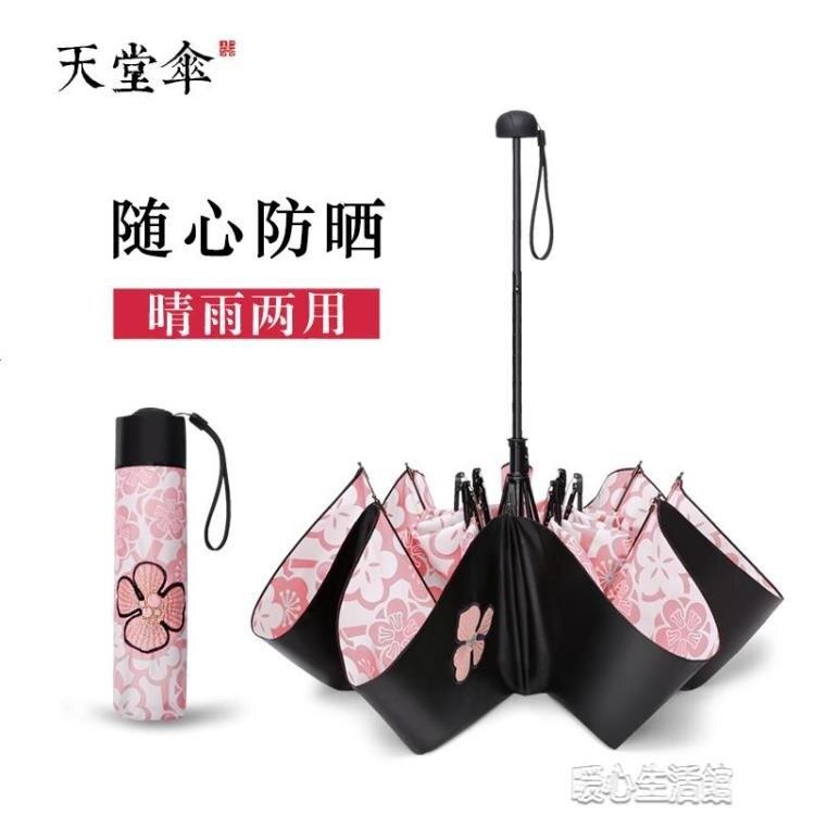 雨傘防曬防紫外線遮陽傘女太陽傘學生黑膠三摺疊簡約兩用晴雨傘yh