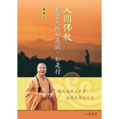電子書 人間佛教