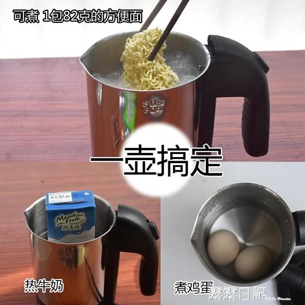 出國旅行不銹鋼電水壺迷你便攜式電熱水壺小型0.5L電水杯110-220V 露露日記
