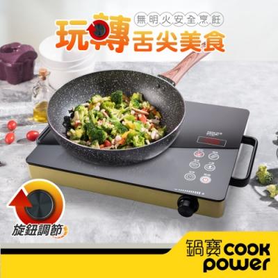 【CookPower 鍋寶】不挑鍋觸控式提把電晶爐-1200W (EF-1268BA)