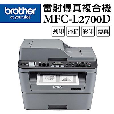 Brother MFC-L2700D 高速雙面多功能雷射傳真複合機