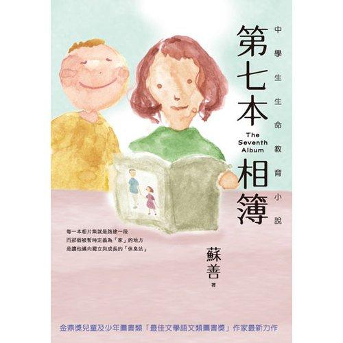 電子書 第七本相簿──中學生生命教育小說