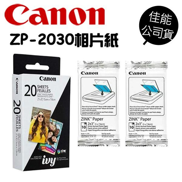 Canon 迷你相印機專用相紙 ZP-2030 Zink 相片紙 (2×3吋/20入) PV-123 ZV-123A