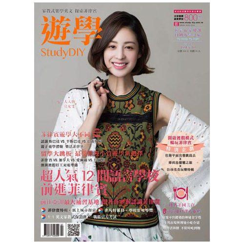 電子雜誌StudyDIY遊學雜誌 第10期