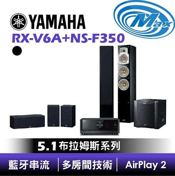【麥士音響】YAMAHA 台灣山葉 RX-V6A+NS-F350 | 5.1 聲道 家庭劇院 組合 | 布拉姆斯系列 2色