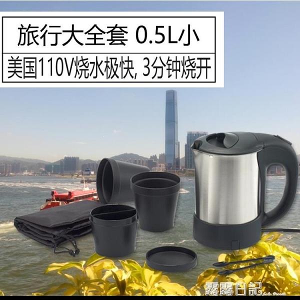 旅行電熱水壺便攜出差酒店日本用304不銹鋼110V220伏燒水杯0.5L小 露露日記