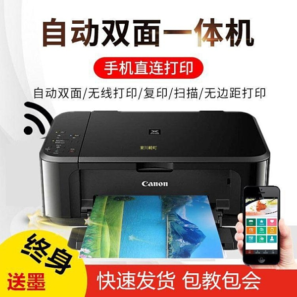 佳能MG3610打印機一體機家用辦公學生打印無線雙面彩色照片復印機 快速出貨