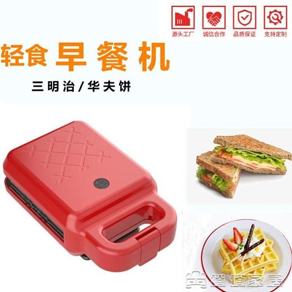 麵包機 三明治機早餐機輕食華夫餅機壓烤吐司面包機多功能三明治神器家用 16 新年特惠