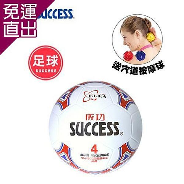 成功 國小專用 彩色少年足球 (附球網、球針)送穴道按摩球 S4707 S1240【免運直出】