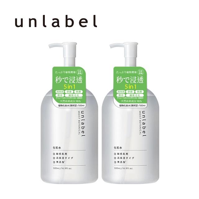 unlabel植物高保濕化妝水(清爽型)X2