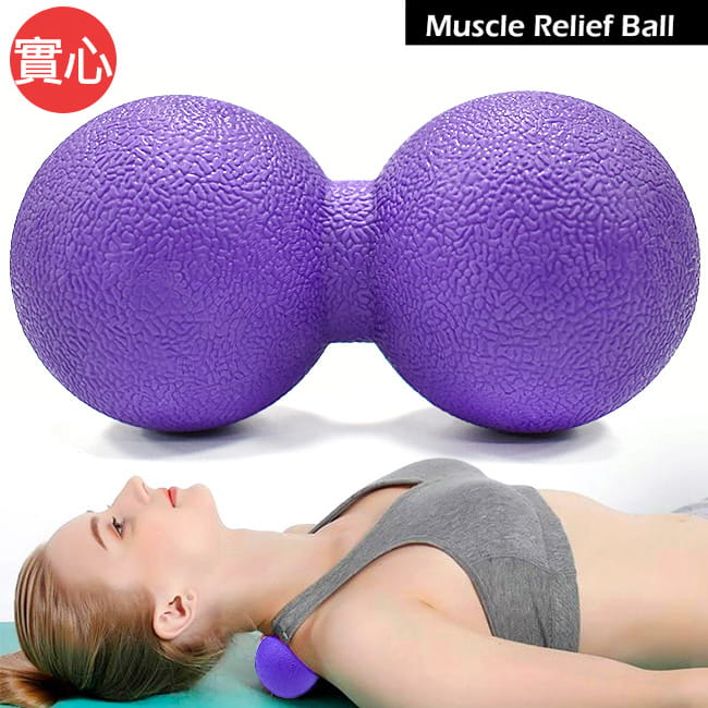 超硬實心!!雙球指壓筋膜球 (紓壓按摩球握力球/健身球彈力球瑜珈球/復健球安全球花生球/激痛球)