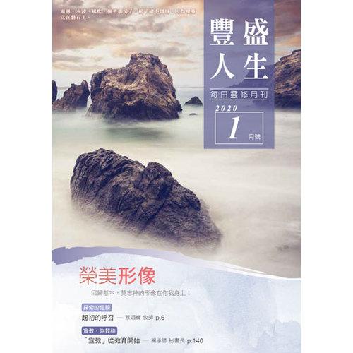 電子雜誌 豐盛人生靈修月刊 【繁體版】2020年01月號