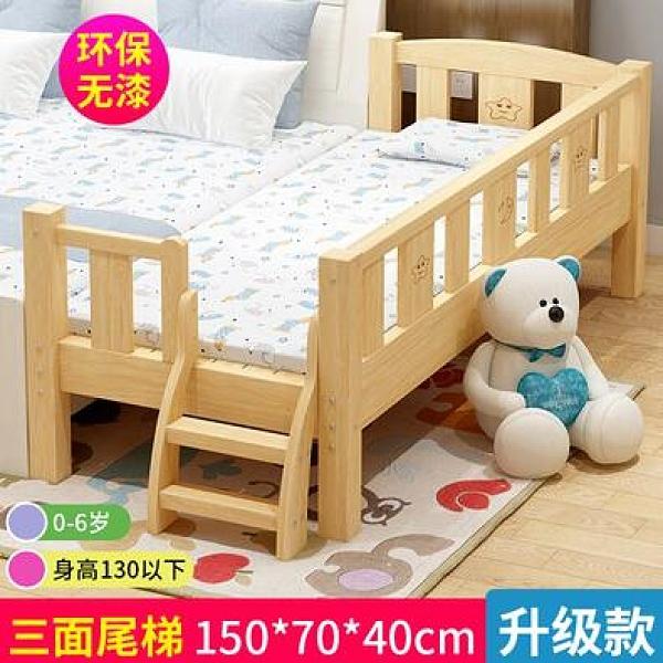 兒童床 兒童床拼接床加寬床大人側邊寶寶小床帶護欄女孩公主床實木兒童床【快速出貨八折優惠】