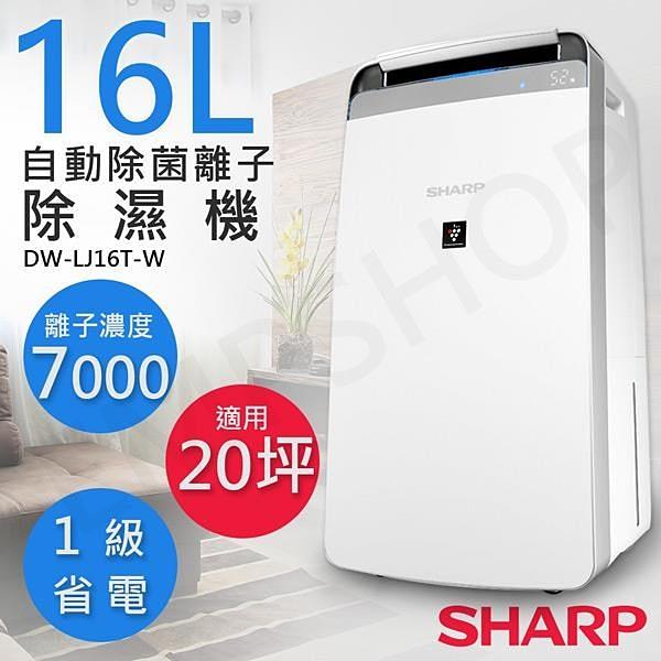 【南紡購物中心】【夏普SHARP】16L自動除菌離子除濕機 DW-LJ16T-W