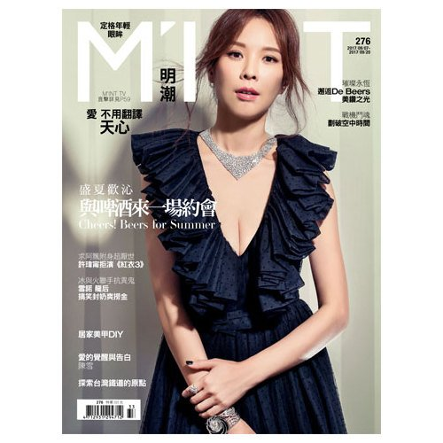 電子雜誌明潮M`INT(娛樂/時尚) 第276期