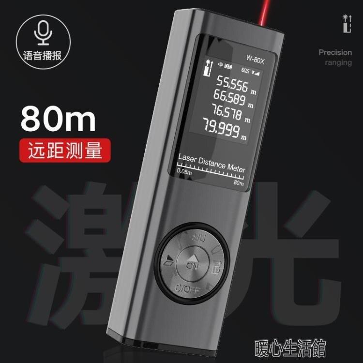 測距儀迷你測距儀激光尺子紅外線量房儀小型高精度測量尺電子測量儀測距yh