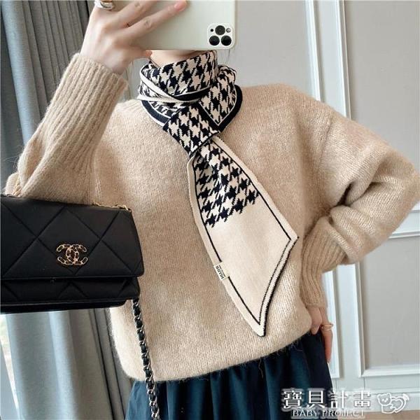 圍巾 2021新款針織圍脖百搭秋冬外搭裝飾毛線圍巾網紅打結女護頸 寶貝計畫