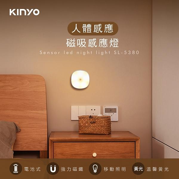 KINYO電池式磁吸人體感應燈SL-5380-生活工場