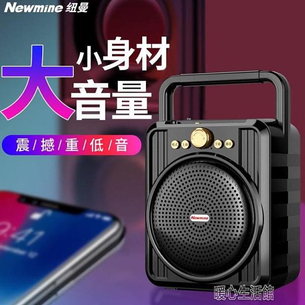 手提音響紐曼 M56廣場舞音響大功率無線藍芽音箱重低音炮超大音量戶 快速出貨
