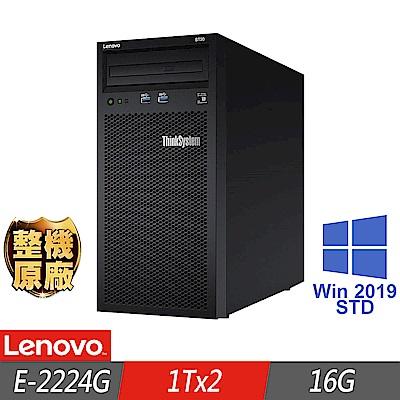 Lenovo  ST50 伺服器 E-2224G/8Gx2/1TBx2/2019STD