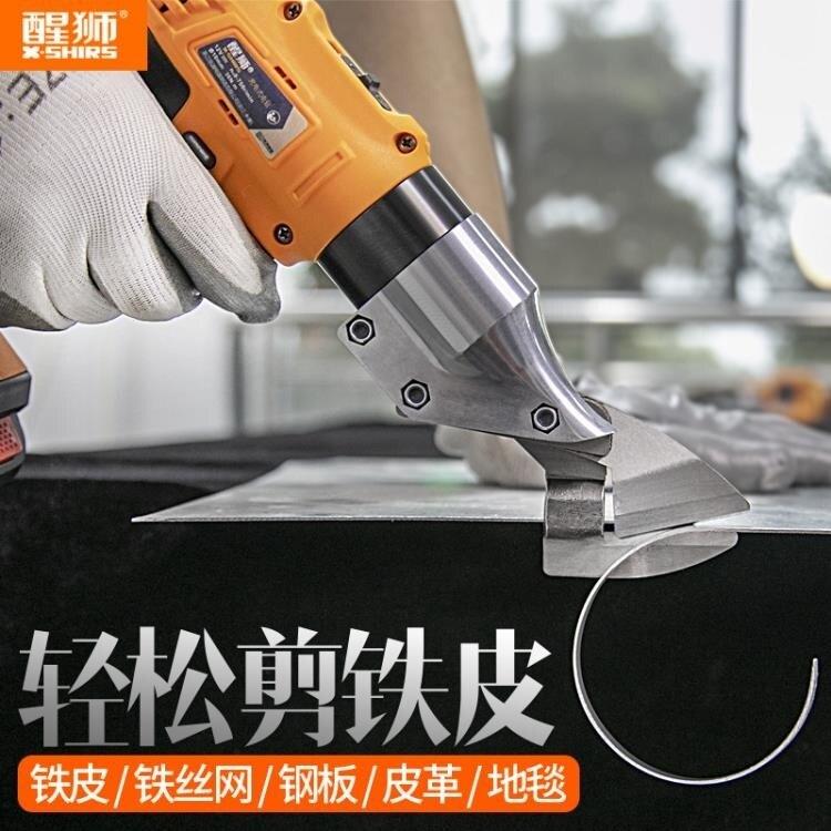 醒獅電剪刀剪鐵皮神器手持式充電裁布機電剪子裁剪刀鋰電電動剪刀yh