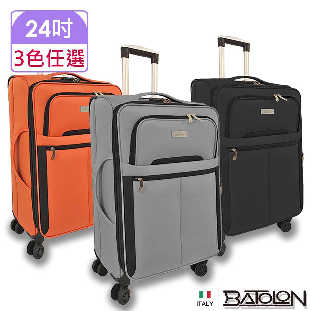 batolon寶龍24吋  皇家風範tsa鎖加大商務箱/旅行箱 (3色任選)