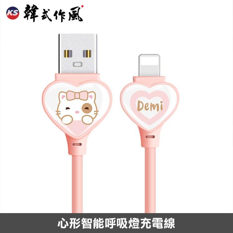 韓式作風-蘋果 超萌心形智能呼吸燈傳輸充電線(二色)【CUSB36】台灣現貨