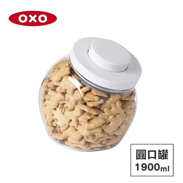 【南紡購物中心】美國OXO POP 圓口萬用收納罐-1.9L 010021RD19