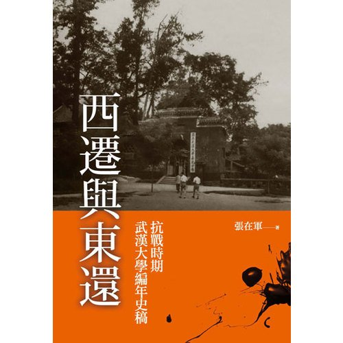 電子書 西遷與東還—抗戰時期武漢大學編年史稿