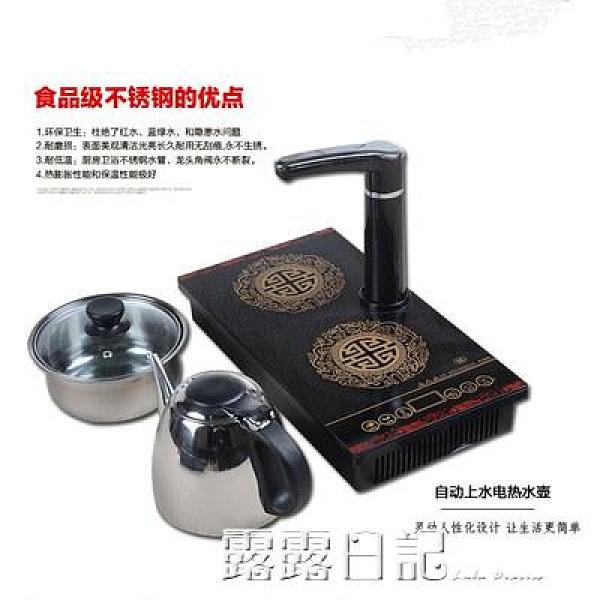 110V電熱水壺美國日本台灣小家電茶壺自動上水電茶爐煮茶器燒水壺 露露日記