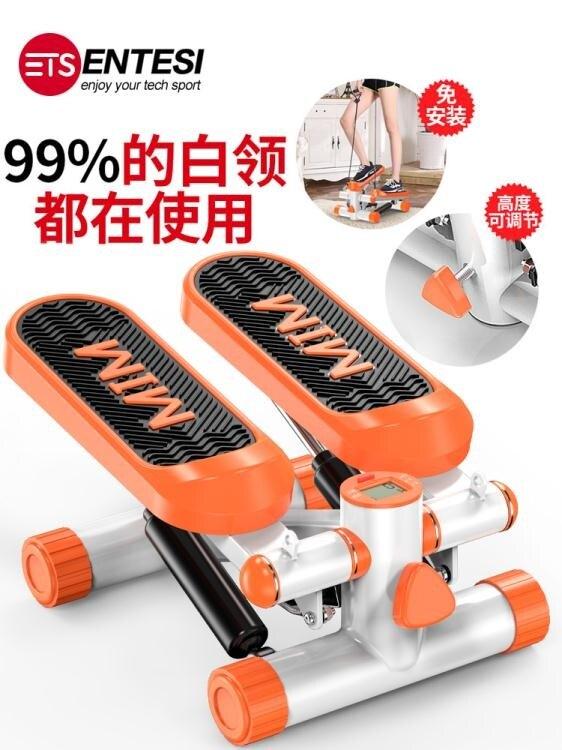 踏步機家用女減肥機免安裝登山機多功能瘦腰機瘦腿腳踏機健身器材yh