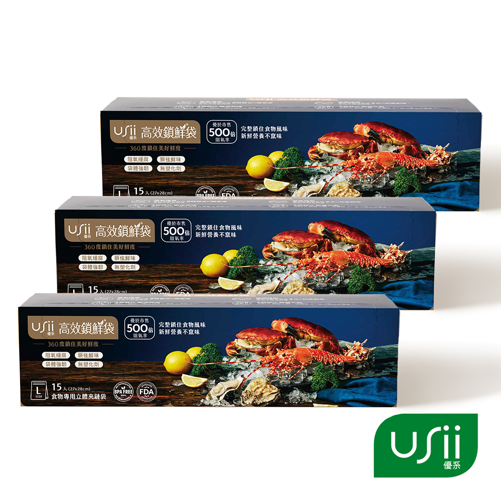 USii 高效鎖鮮袋-食物專用立體夾鏈袋 L (3入組)