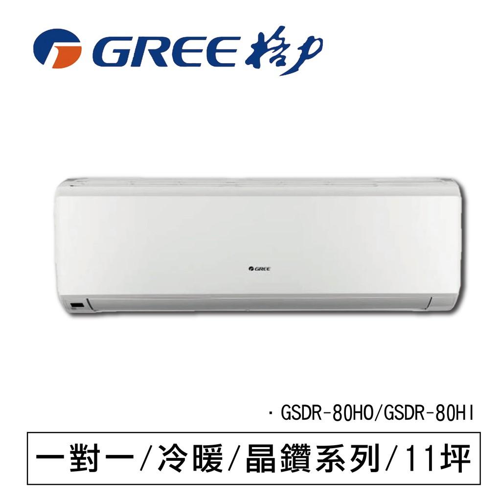 【格力】【晶鑽】 冷暖 壁掛式變頻冷氣GSDR-80HI/GSDR-80HI_世興冷氣(基本安裝+三年安裝保固)