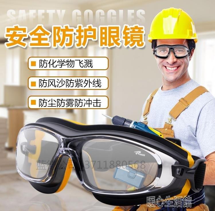 護目鏡打磨飛濺防灰塵透明勞保防霧眼鏡男女騎行防風沙沖擊實驗室yh