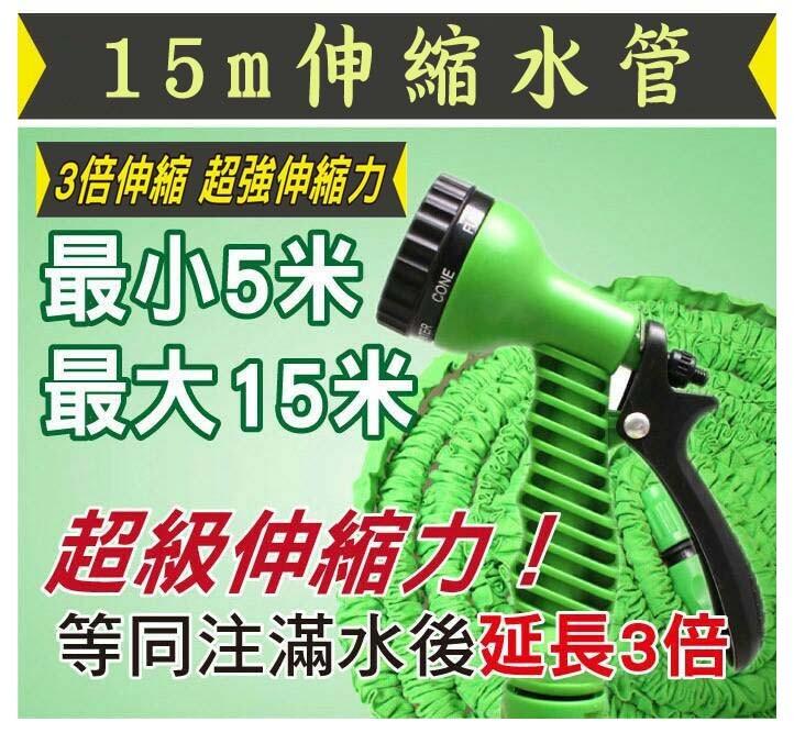 15m伸縮水管 洗車 澆花 地板 牆壁 清洗 打掃 伸縮式水管