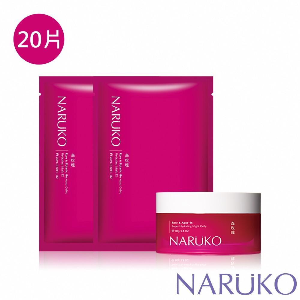NARUKO牛爾 森玫瑰超水感晚安凍膜+森玫瑰水立方保濕面膜EX 20片共2盒