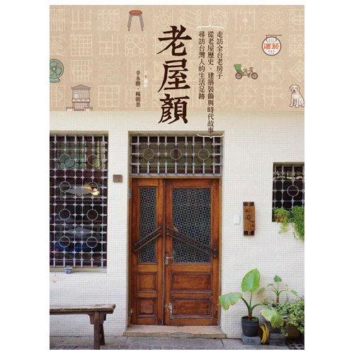 電子書 老屋顏:走訪全台老房子,從老屋歷史、建築裝飾與時代故事,尋訪台灣人的生活