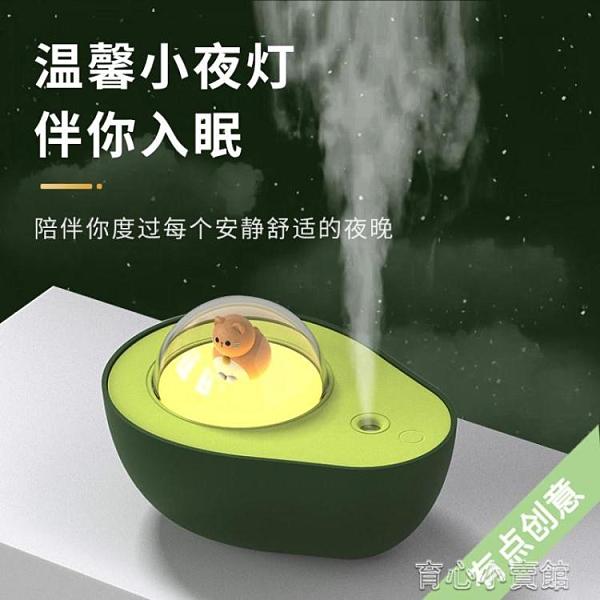 補水儀 M02迷你牛油果加濕器 辦公室桌面臥室usb小夜燈補水儀霧化加濕器 16【618特惠】
