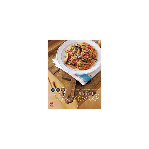 電子書 川越達也的三步驟10分鐘義大利麵
