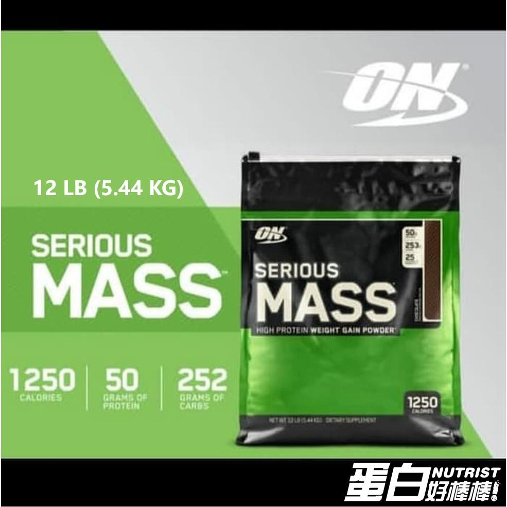 [美國 ON] 歐恩 奧普特蒙 Serious Mass 高熱量乳清蛋白粉 12磅 12LB【蛋白好棒棒】《送蛋白食品》