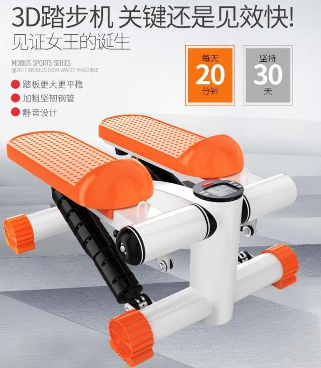 小型健身器材家用踏步機家用減肥機運動器材家用女生腳踏機健步機yh