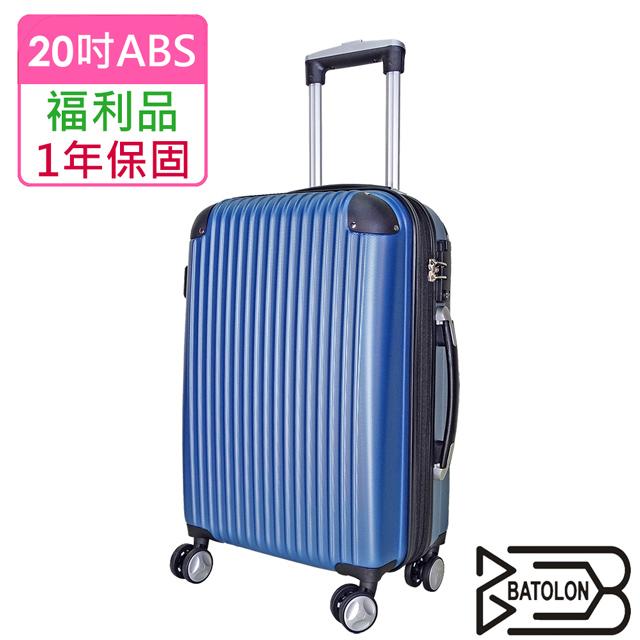 【福利品 20吋】精彩假期TSA鎖加大ABS硬殼箱/行李箱 (5色任選)